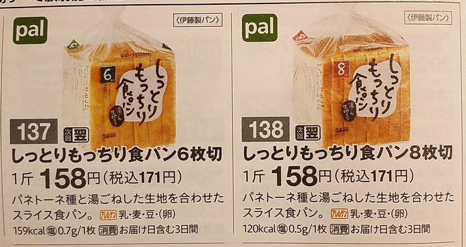 パルシステムのしっとりもっちり食パンのカタログ