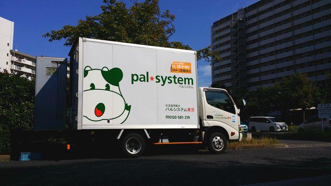パルシステムの配達トラック