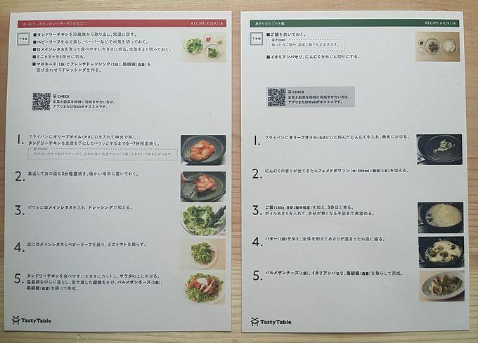 Tasty Table 時短キットのレシピ