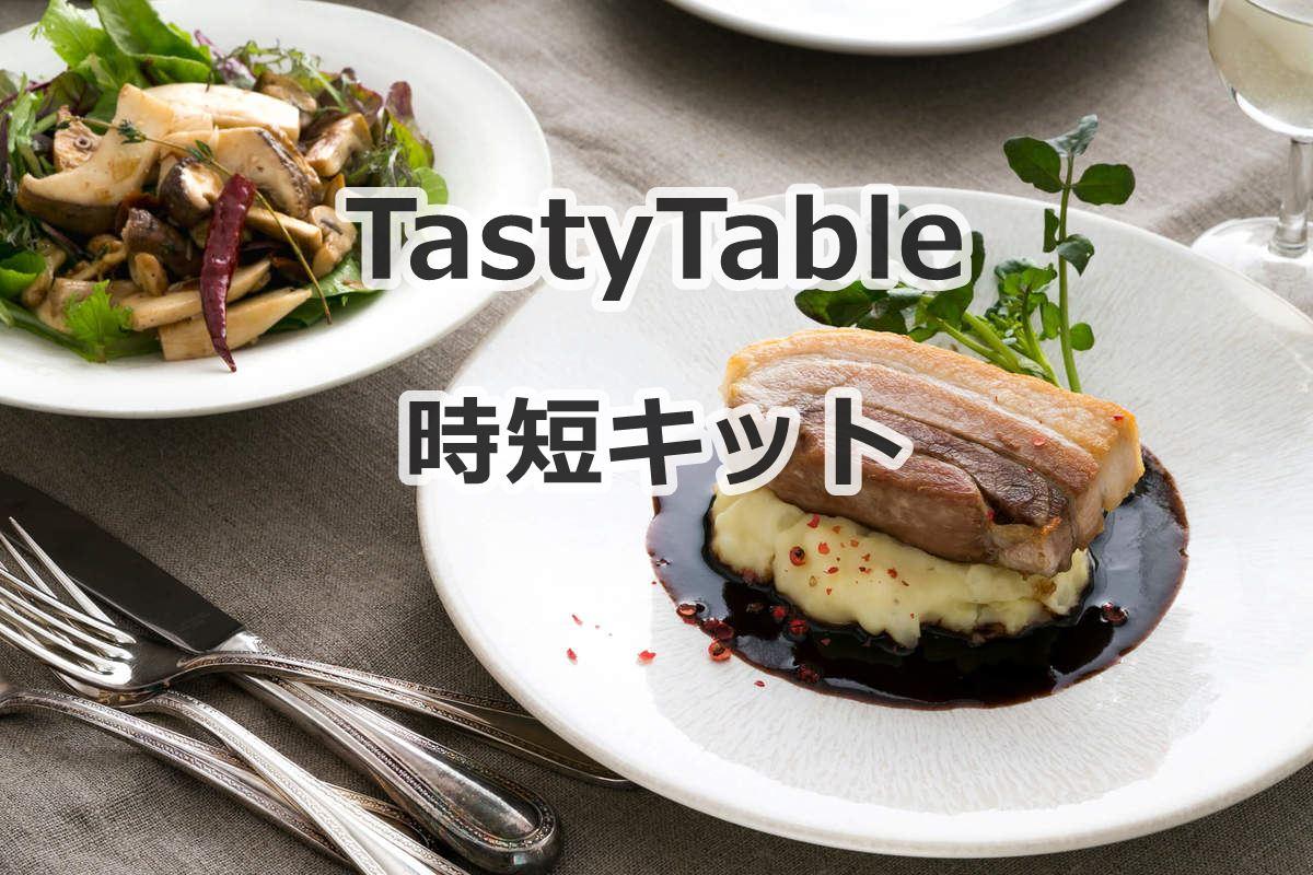 TastyTableの時短キット