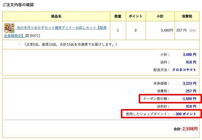 わんまいるの初回限定セットを誕生日クーポンで注文すると1800円の割引