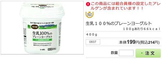 生乳100%のプレーンヨーグルト
