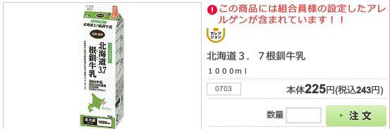 北海道3.7根釧牛乳