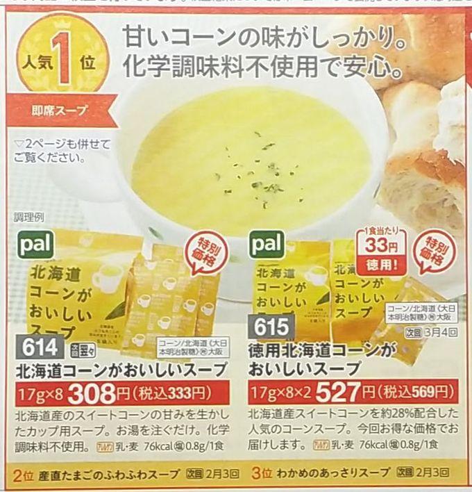 パルシステム人気ランキング(即席スープ)