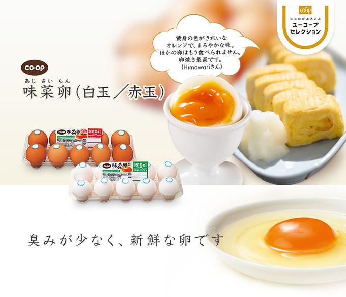 味菜卵の詳細