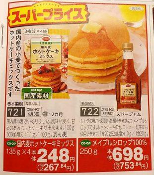 ホットケーキミックス コープデリの価格