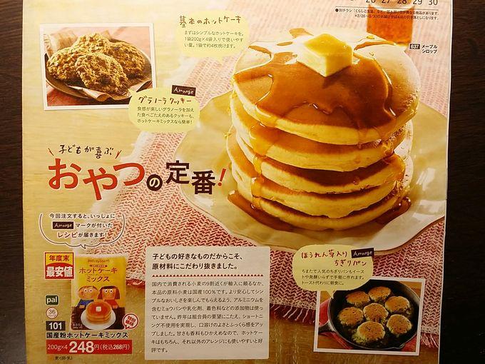 ホットケーキミックス パルシステムのカタログ