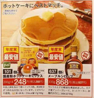 ホットケーキミックス パルシステムの価格