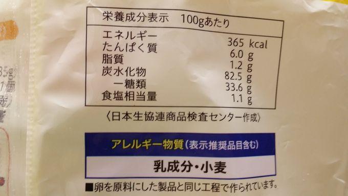 ホットケーキミックス 生協(コープ)の栄養分、アレルギー表記