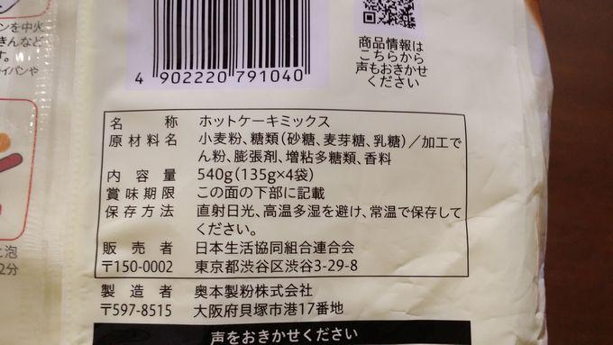 ホットケーキミックス 生協(コープ)の原材料