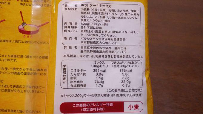 ホットケーキミックス パルステムの原材料