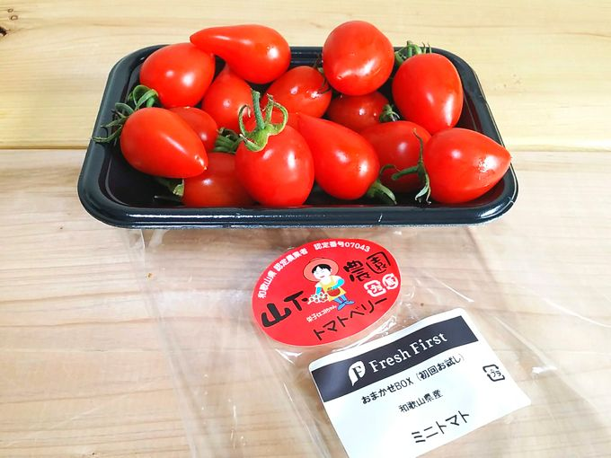 Fresh First のミニトマト