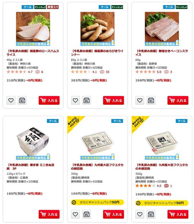 オイシックスの牛乳飲み放題のメニュー(肉製品、豆腐)