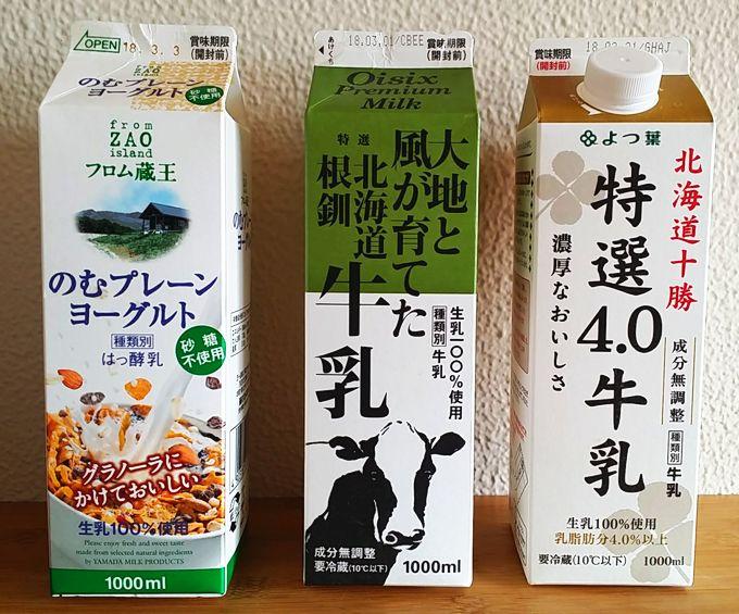 オイシックス(Oisix)の牛乳飲み放題