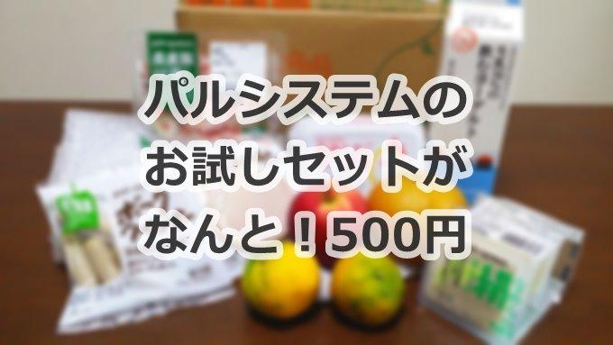 パルシステムのお試しセットが500円 (2018年8月限定)