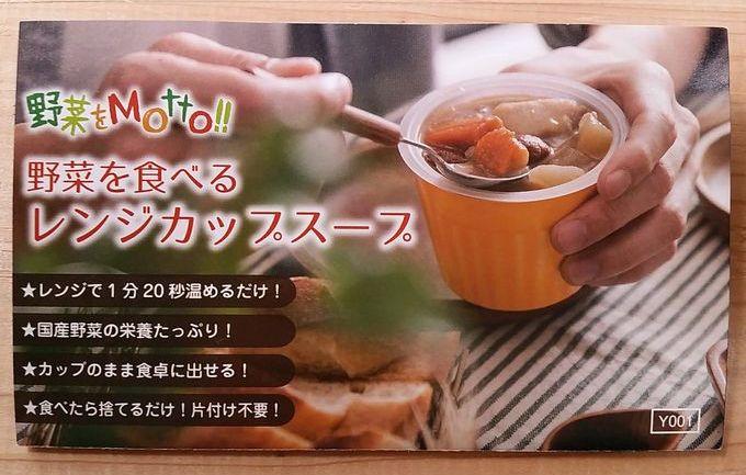 モンマルシェの野菜をMotto!! 情報