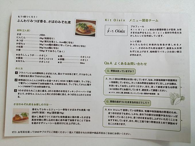 オイシックスのミールキット「クイック10」サバのみぞれ煮の再現レシピ