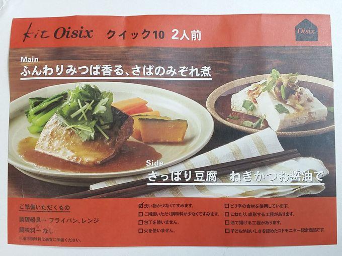 オイシックスのミールキット「クイック10」サバのみぞれ煮のレシピ表紙