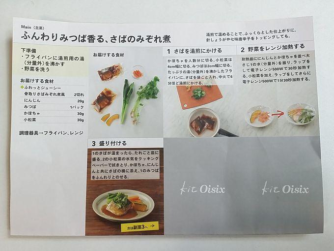 オイシックスのミールキット「クイック10」サバのみぞれ煮のレシピ