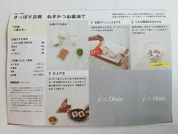 オイシックスのミールキット「クイック10」豆腐のレシピ