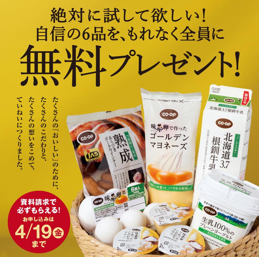 おうちコープのおうちでお試しキャンペーン 商品6品プレゼント (2019年4月)
