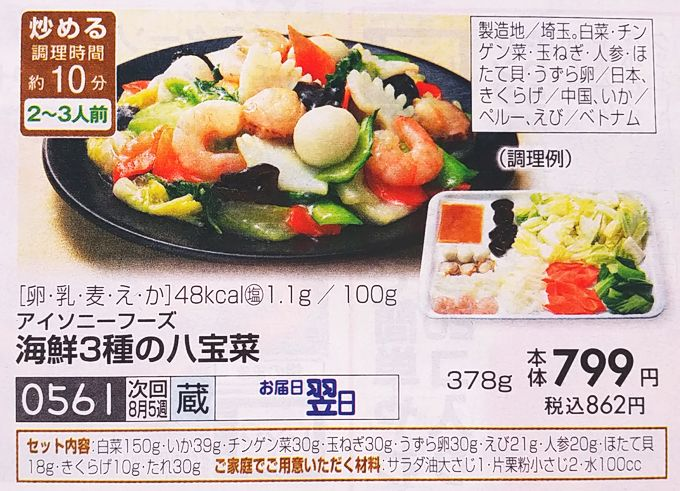 おうちコープのミールキット(海鮮3種の八宝菜)