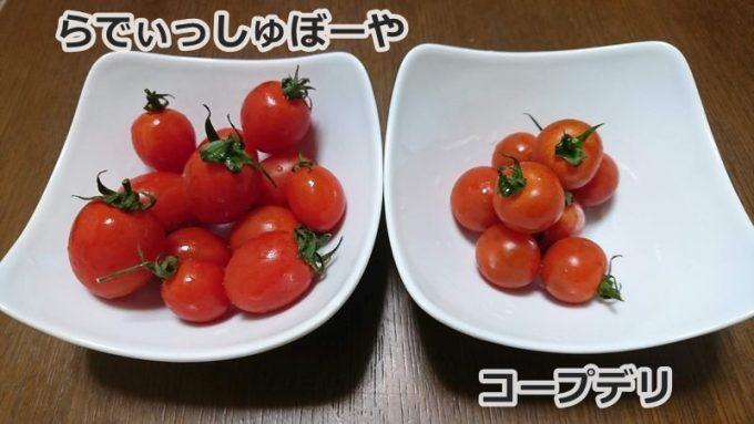 ミニトマトの比較(らでぃっしゅぼーやとコーブデリ)