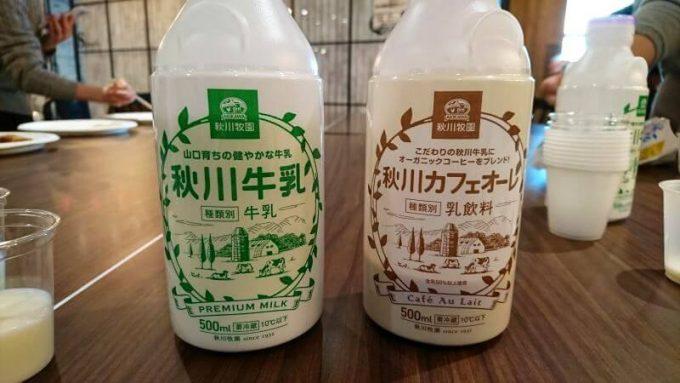 秋川牧園の牛乳とカフェオレ