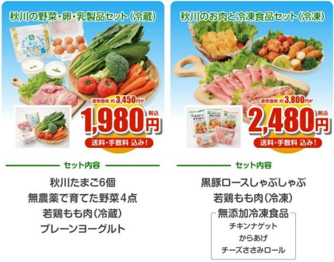 秋川牧園のお試しセットは冷蔵・冷凍の二種類