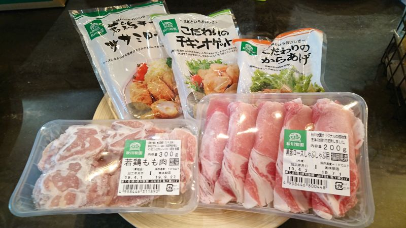 秋川牧園のお試しセット(冷凍)