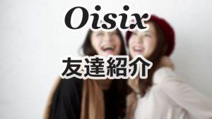 オイシックスのお友達紹介キャンペーン