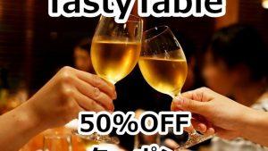 TastyTableのクーポンコードをご案内 ~ 50%OFFのお試し価格♪