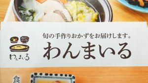 「わんまいる」のクーポンコードを入手して、初回限定セットを1800円割引で注文する方法