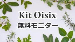 Kit Oisix の無料体験モニターを募集♪「ジタンママ」のキャンペーン情報