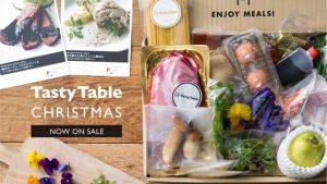 自宅で豪華クリスマスディナー♪Tasty Tableの限定ミールキットが話題